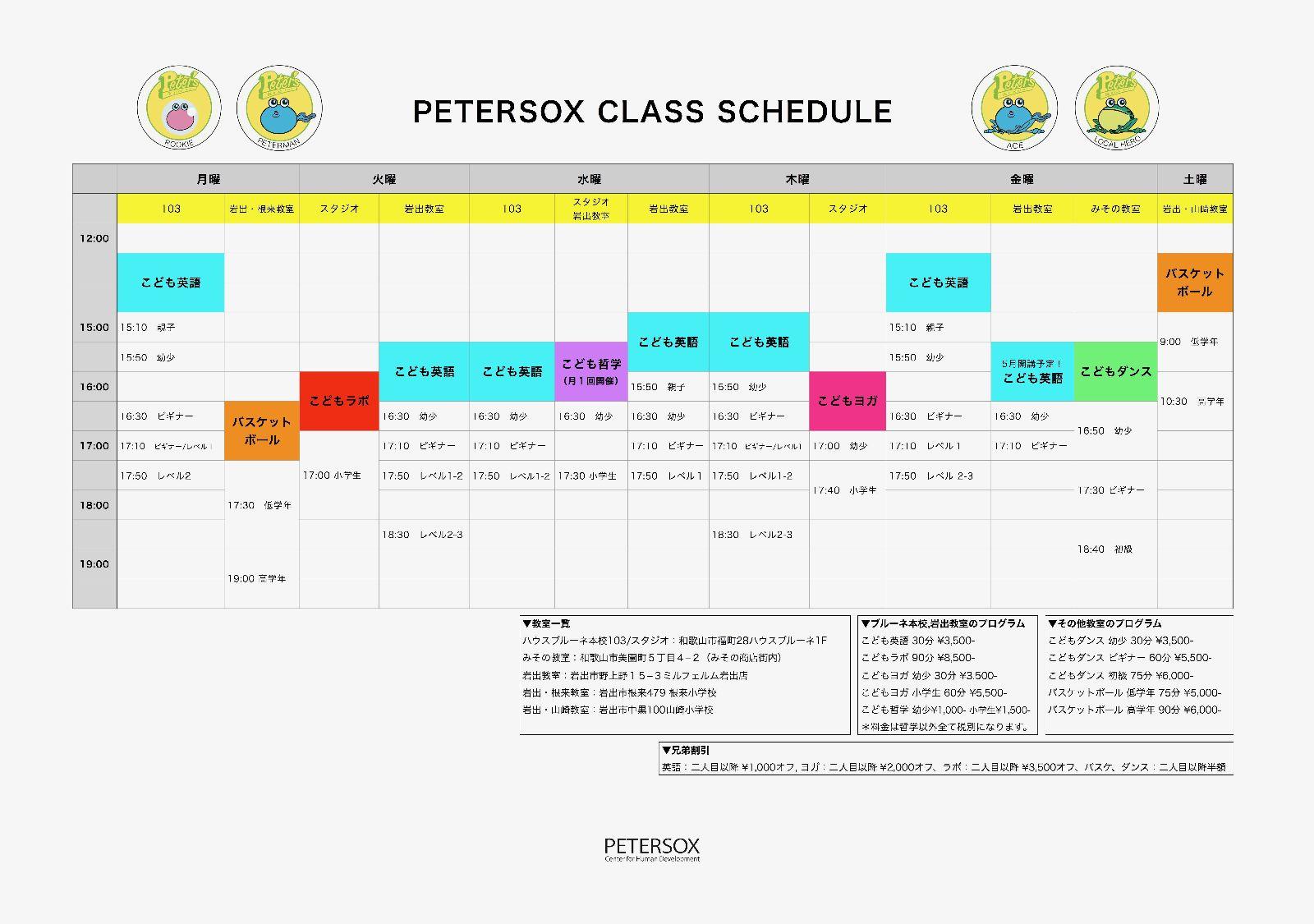 PTX全体クラススケジュール2